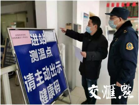 春運開幕,江蘇交通執法筑牢疫情防控保障安全